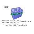 K15塑料周转筐