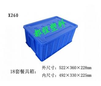 X260塑料餐具箱箱