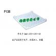P138塑料盘