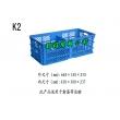 K2塑料周转筐