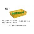 K83塑料周转筐