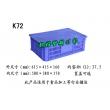K72塑料周转筐