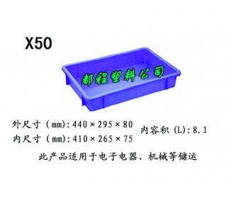 X50塑料周转箱