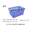 K74塑料周转筐