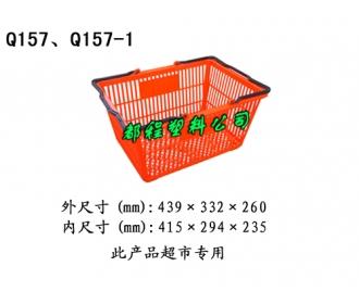Q157塑料筐