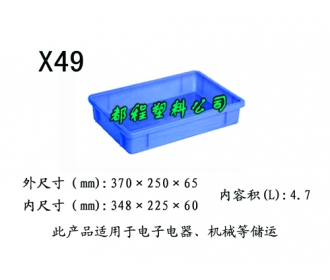 X49塑料周转箱