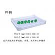 P185塑料盘
