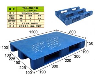 T60-川字平板塑料托盘