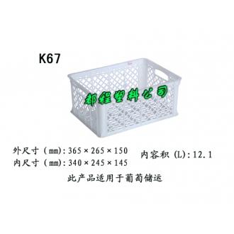 K67塑料周转筐