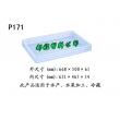 P171塑料盘