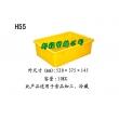 H55塑料盒