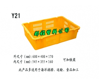 Y21颠倒可堆式塑料筐