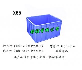X65塑料周转箱
