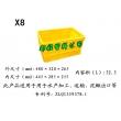 X8塑料周转箱