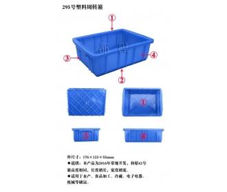 X295塑料箱