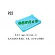 P32塑料盘