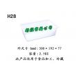 H28塑料盒