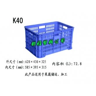 K40塑料周转筐