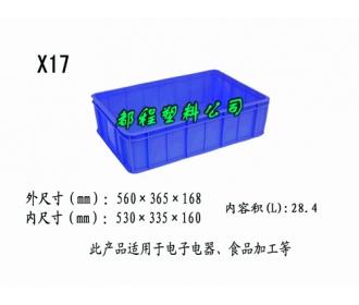 X17塑料周转箱