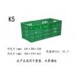 K5塑料周转筐