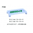 P164塑料盘