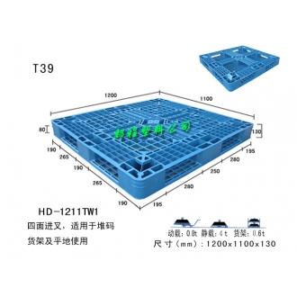 T39塑料托盘