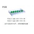 P123塑料盘